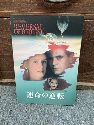 豪門孽債Reversal of Fortune(1990 年)日本電影場刊