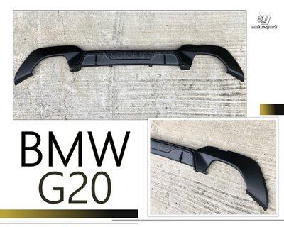 》傑暘國際車身部品《全新 BMW G20 G21 MTECH 專用 Performance 式樣 後下巴 空力套件 素材