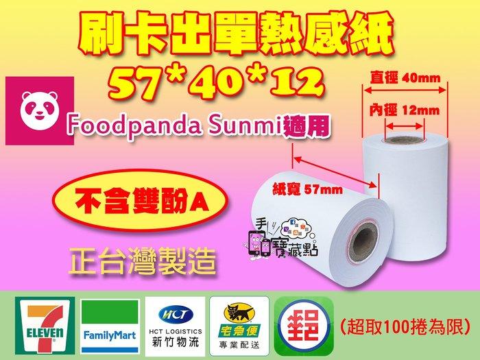 【手機寶藏點】57*40*12 刷卡熱感紙 Foodpanda Sunmi接單出單適用.外送平台.57x40 感熱紙