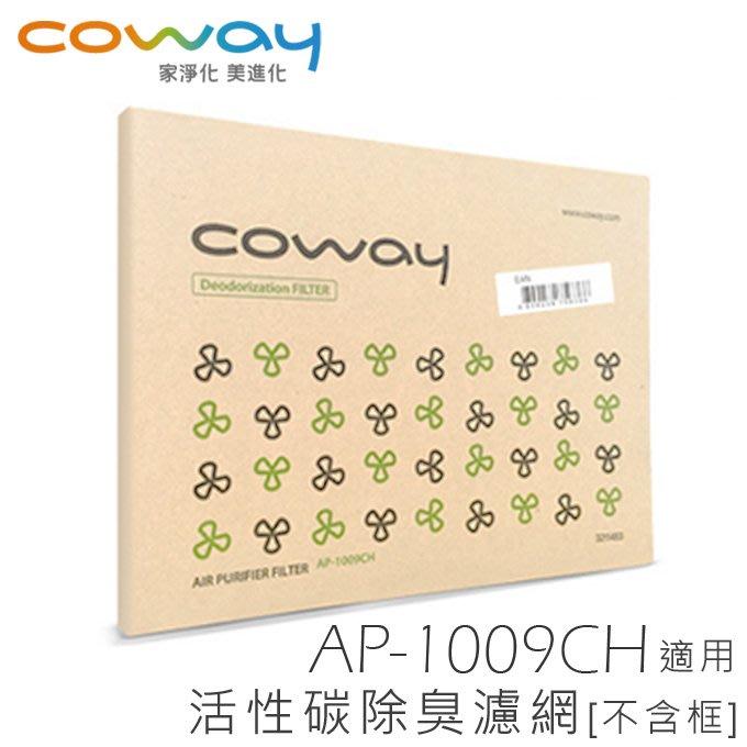限時優惠 ► Coway 格威 活性碳除臭濾網-1入不含框 適用 AP-1009CH