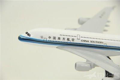 飛機模型 合金飛機模型 空客A380-800中國南方航空 南航禮品擺件18厘米客機 米可