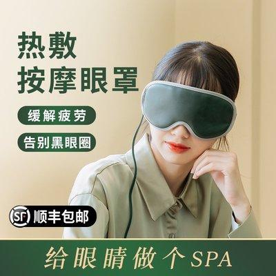 睡眠眼罩GENUS 蒸汽按摩眼罩男女生熱敷發熱加熱緩解疲勞睡覺睡眠遮光充電