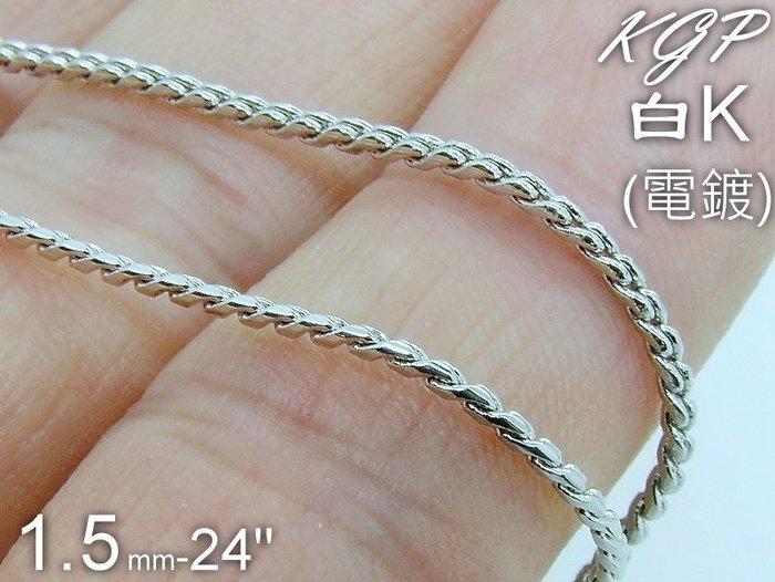 ✜電鍍白k✜螺紋鍊✜1.5mm寬✜24吋長✜61cm✜ ✈ ◇閒采兮◇ KGP065-154