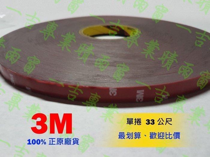 【套裝】3M 4218P VHP  (1.2*10*33m) + K520*3 / 3m雙面貼膠 雙面膠3m膠