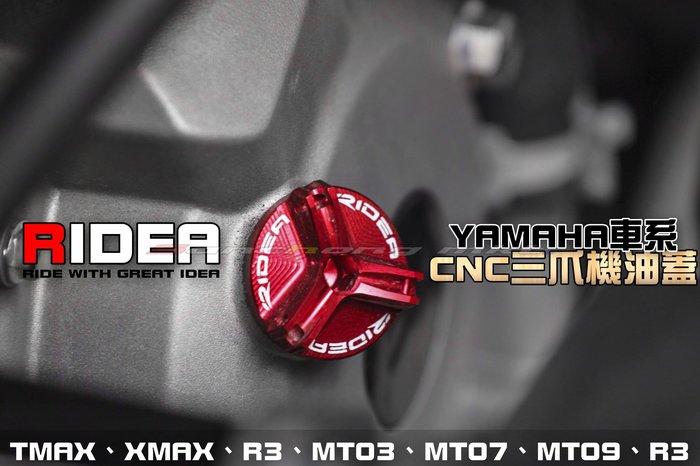 三重賣場 RIDEA部品 YMAHA車系CNC三爪機油蓋 R3 MT07 MT09 XMAX TMAX 另有油缸蓋