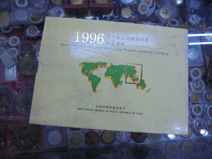 ☆金鈴館☆1996第十屆亞洲國際郵展紀念專冊(內含精選郵票)