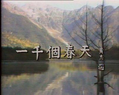 新高清台视 一千個春天10DVD-5 宋岡陵 魏伯儒 主演
