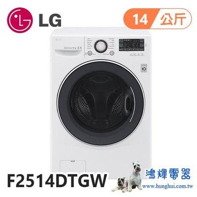 鴻輝電器|LG樂金 14公斤 洗脫烘 變頻滾筒洗衣機 F2514DTGW 炫麗白
