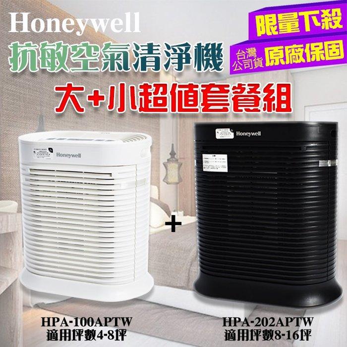 大加小超值優惠組合 Honeywell 抗敏系列空氣清淨機 HPA-202APTW+HPA-100APTW 原廠保固
