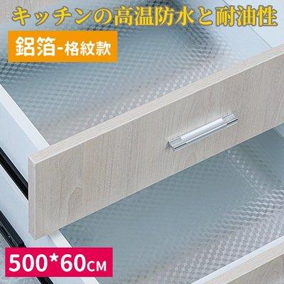 廚房用品 日系防水防油耐高溫壁貼-鋁箔格紋款500x60cm 可裁剪 流理台清潔 瓦斯爐牆面裝飾【BCC020】SORT