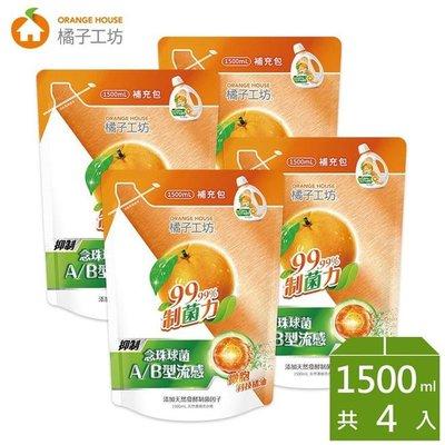 【永豐餘】橘子工坊 衣物 清潔類 天然 濃縮 洗衣精-制菌力1500ml 補充包*4