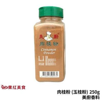 美廚 肉桂粉 250g 玉桂粉 Cinnamon Powder