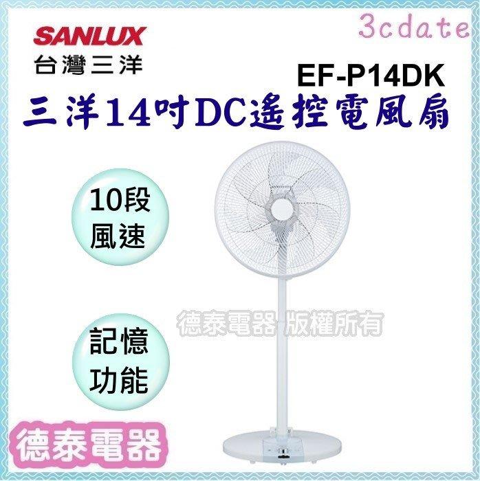 可議價~SANLUX【EF-P14DK】台灣三洋14吋DC遙控立扇【德泰電器】