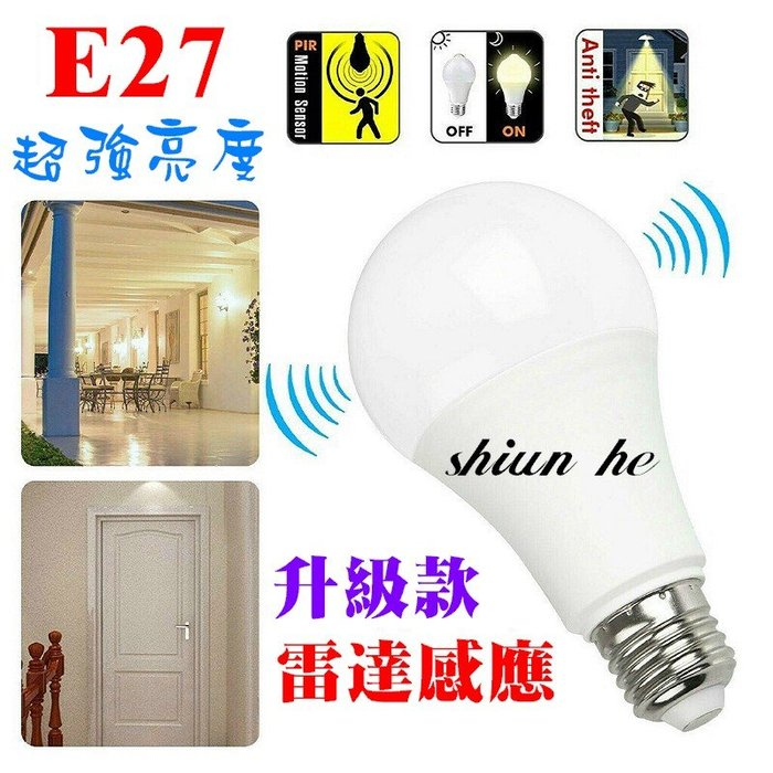 【下殺】12w 白光 黃光 LED燈泡 微波雷達 台灣晶片 人體感應燈泡 智能光控 人體感應 LED燈 雷達感應燈泡