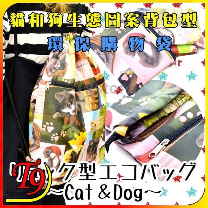 【T9store】日本進口 可愛貓和狗生態圖案 後背包型背袋 環保袋 購物袋