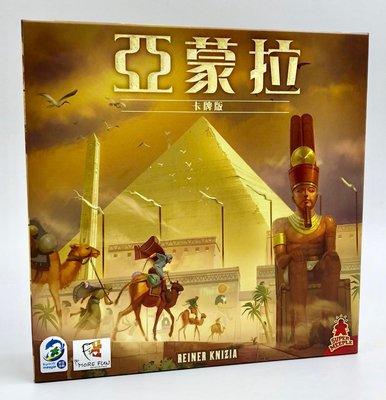 大安殿含稅附發票 免運送牌套 亞蒙拉卡牌版 Amun-Re The Card Game 繁體中文正版益智桌遊