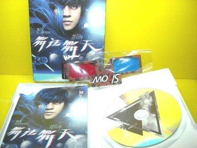 【【博流挖寶館】】光碟CD+DVD 羅志祥 羅生門 舞法舞天 3D影音典典藏版