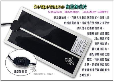 【魚舖子水族】爬蟲用品^^ Petpetzone 爬蟲加溫片 (S款15x28cm)~便宜賣