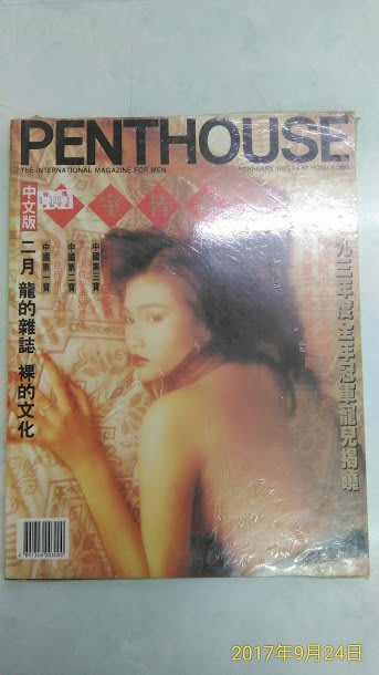限制級~《PENTHOUSE 中文版 》FEB 1993 HONG KONG 全新包膜【CS超聖文化讚】
