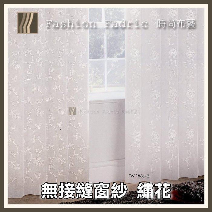 無接縫窗紗 20元【浪漫繡花 】TW1866