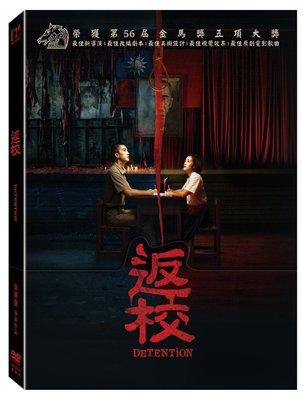『DINO影音屋』20-01【全新正版-電影-返校-DVD-全1集1片裝-王淨、曾敬驊】