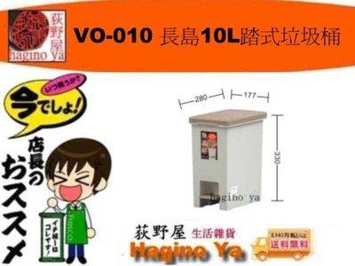 荻野屋/VO-010/長島踏式垃圾桶/收納箱/置物箱/塑膠桶/收納桶/VO010/直購價