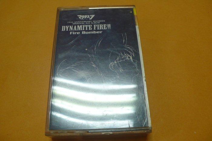 紫色小館86------DYNAMITE FIRE!!