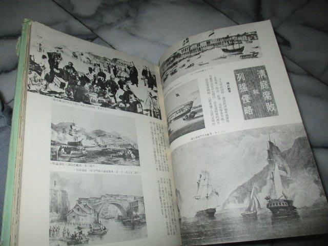 55年中國近代畫史..精裝...封面紙