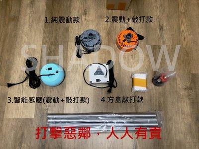 【台灣現貨免運費】新款震樓神器  台灣110V電壓/對付惡鄰居的好夥伴/遠端遙控/多種模式可調整