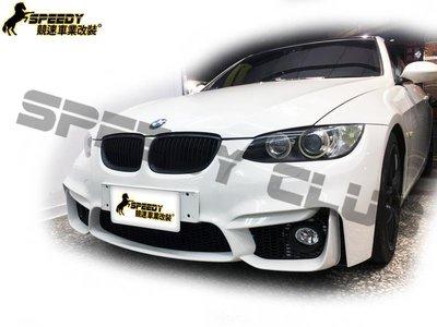 BMW E92 E93 320 325 335 改 M4 前保 含專用霧燈 水箱罩 實車完工