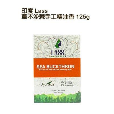 印度 Lass 草本沙棘手工精油香皂 125g【V990472】小紅帽美妝