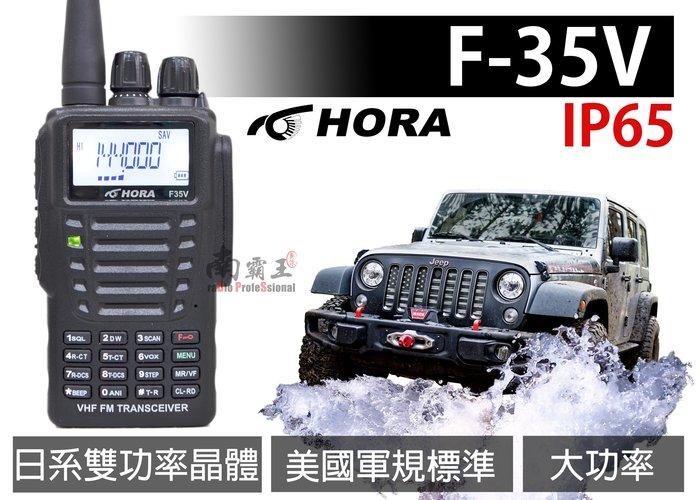 ~No.1南霸王 無線~ 完全防水 HORA F-35 VHF 超大顯示 符合美軍規格 全機可沖洗 對講機 防塵 耐摔