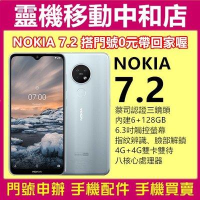[空機自取價]NOKIA 7.2 [6+128GB]6.3吋/蔡司認證三鏡頭/指紋辨識/臉部辨識/八核心/雙卡機/諾基亞
