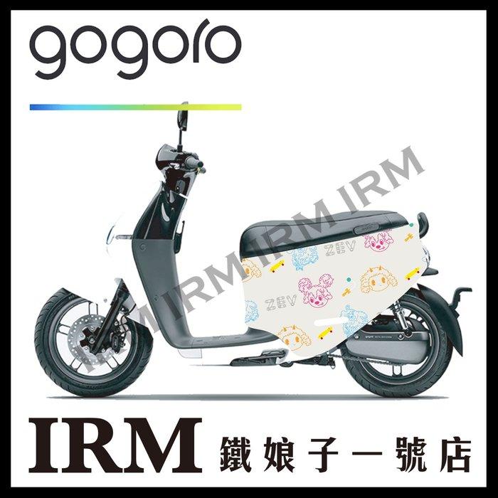 【鐵娘子一號店】Gogoro2 潛水布車套 白底羊 防刮防水 易乾 車罩 防塵套 保護套 電動車 3D立體剪裁