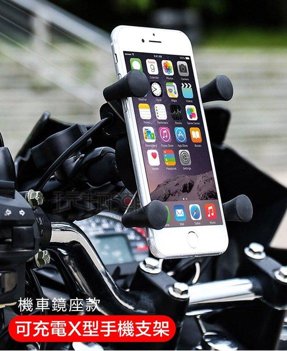 ❤現貨❤可充電X型鏡座款鋁合金手機支架 通用4.7至6吋 機車電動車