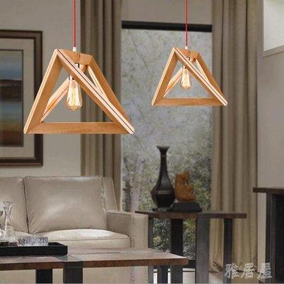 美式鄉村幾何形實木三角形木頭框吊燈xx5417【歡樂購】