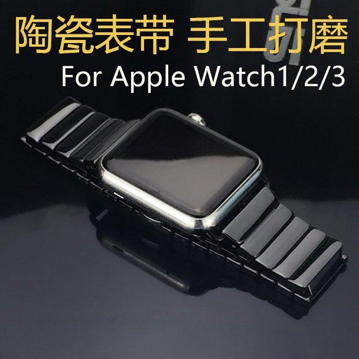 蘋果 apple watch4 手錶帶 一株陶瓷錶帶 iwatch3/2 替換腕帶 智能手錶帶 商務型 時尚簡約