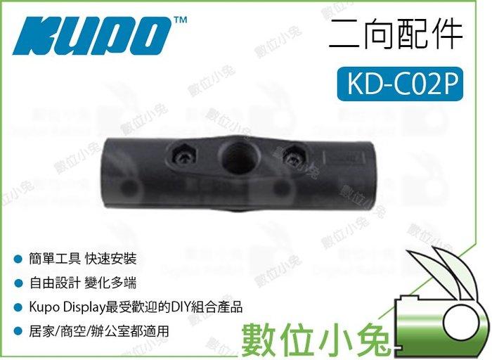 數位小兔【Kupo KD-C02B 二向配件 黑色】中島系列 轉接件 二向配件 Super Joint  配件