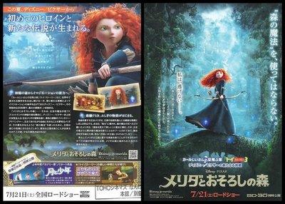 X~西洋卡通[皮克斯新作動畫電影[勇敢傳說]-艾瑪湯普森配音,日本電影宣傳小海報CW-B