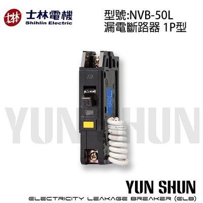 【水電材料便利購】士林電機 漏電無熔絲開關 NVB-50L 1P型 15A-50A