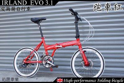 【愛爾蘭自行車】EVO 碟剎 前後快拆 鋁合金車架 折疊車 SHIMANO 24速 指撥定位 IRLAND DNA