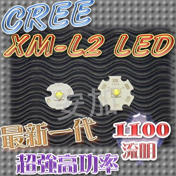B9A51 美國 CREE XM-L2 LED 1100流明 LED 非U2 1000流明專用鋁基板散熱快