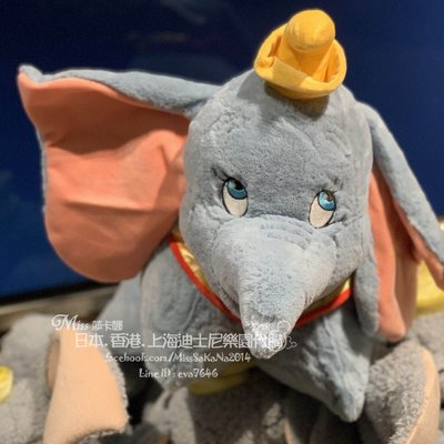 Miss莎卡娜代購【上海迪士尼樂園】﹝預購﹞Dumbo 小飛象 呆寶 Q版絨毛娃娃玩偶 造型兩用抱枕 靠枕