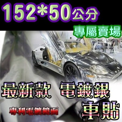 G9A15 最新款的電鍍銀車貼 專利電...