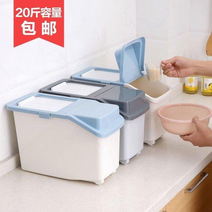 ZIHOPE 廚房用品 0斤塑料防蟲米箱防潮米桶家用廚房米面收納箱裝面粉儲米箱ZI812