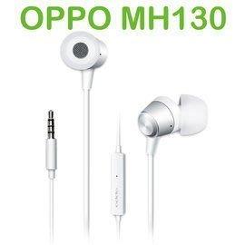【保固最久 品質最佳】OPPO 原廠 MH130 高品質入耳式耳機 原廠耳機/帶線控麥克風耳機/盒裝 R9/R9S/R7