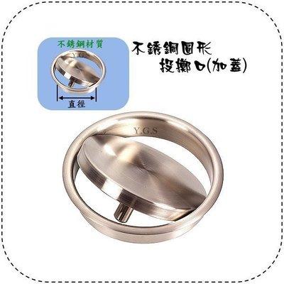 Y.G.S~廚房衛浴五金系列~不銹鋼圓形投擲口(加蓋) (含稅)
