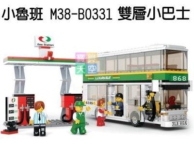 ◎寶貝天空◎【小魯班 M38-B033...
