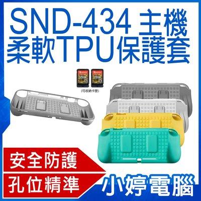 【小婷電腦*電玩周邊】全新 SND-434主機TPU柔軟保護套 Switch Lite  卡匣收納 孔位精準 耐磨抗刮