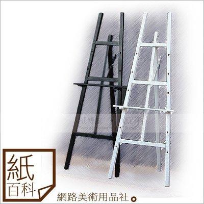 【紙百科】五呎站立式畫架--黑色/白色...